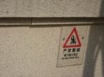 Do not climb over